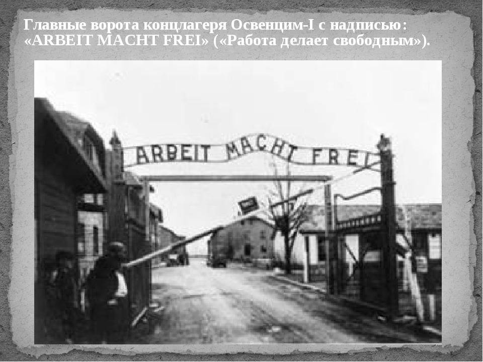 Главные ворота концлагеря Освенцим-I с надписью: «ARBEIT MACHT FREI» («Работа...