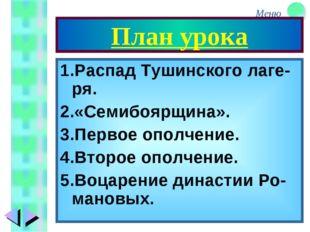 План урока 1.Распад Тушинского лаге-ря. 2.«Семибоярщина». 3.Первое ополчение.