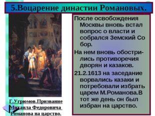 5.Воцарение династии Романовых. После освобождения Москвы вновь встал вопрос