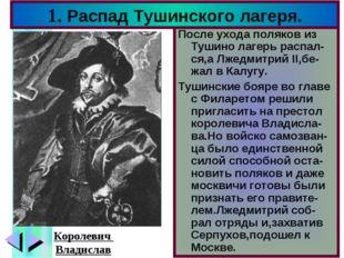После ухода поляков из Тушино лагерь распал-ся,а Лжедмитрий II,бе-жал в Калуг