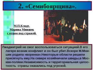2. «Семибоярщина». Лжедмитрий не смог воспользоваться ситуацией.В его лагере