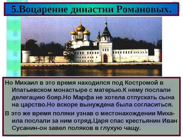 5.Воцарение династии Романовых. Но Михаил в это время находился под Костромой...