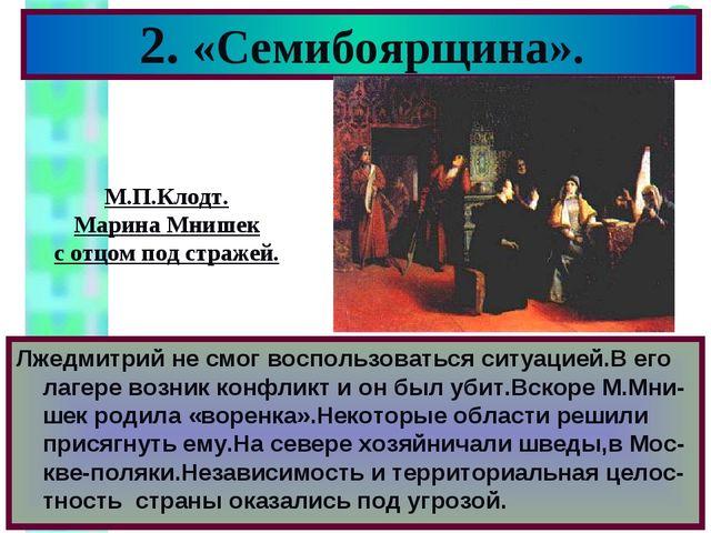 2. «Семибоярщина». Лжедмитрий не смог воспользоваться ситуацией.В его лагере...
