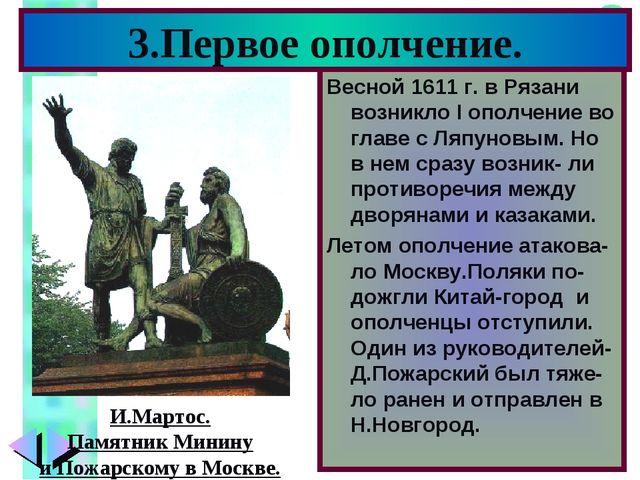 3.Первое ополчение. Весной 1611 г. в Рязани возникло I ополчение во главе с Л...