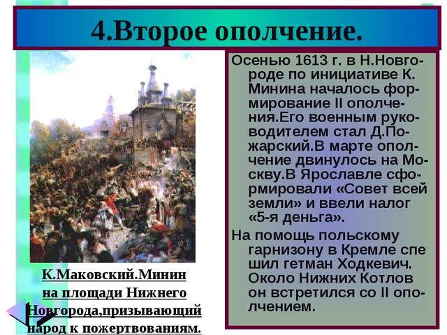 4.Второе ополчение. Осенью 1613 г. в Н.Новго-роде по инициативе К. Минина нач...