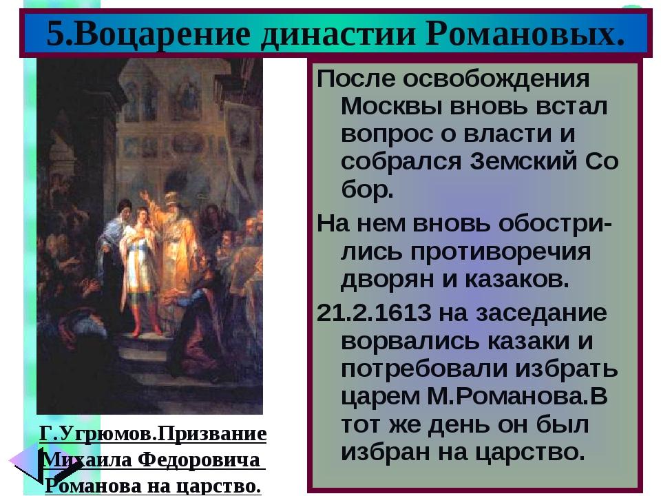 5.Воцарение династии Романовых. После освобождения Москвы вновь встал вопрос...
