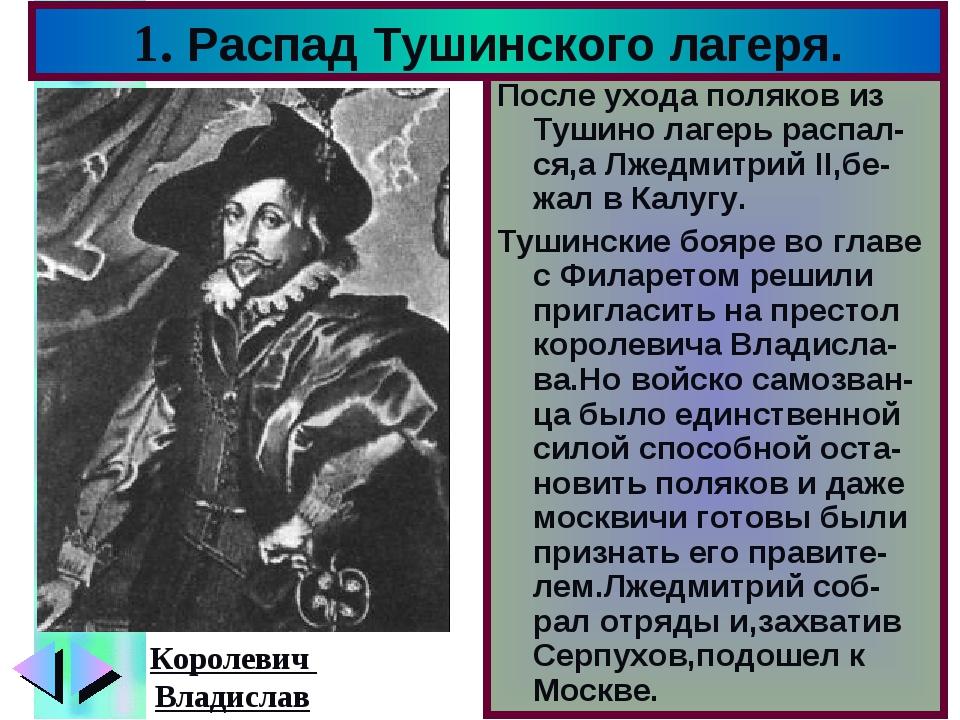 После ухода поляков из Тушино лагерь распал-ся,а Лжедмитрий II,бе-жал в Калуг...