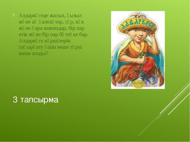3 тапсырма Алдаркөседе жасыл, қызыл және ақ қалпақтар, сұр, көк және қара шап...