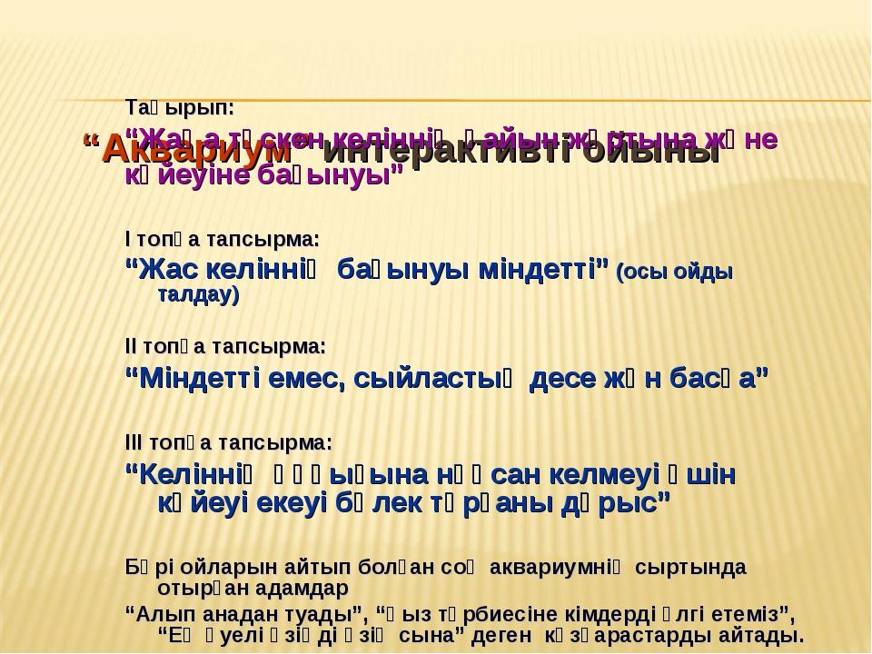 """""""Аквариум"""" интерактивті ойыны Тақырып: """"Жаңа түскен келіннің қайын жұртына ж..."""