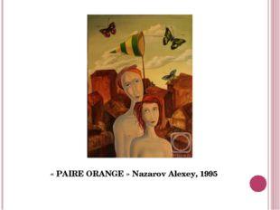 «PAIRE ORANGE» Nazarov Alexey, 1995