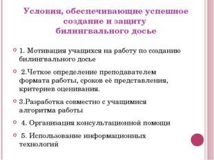 Условия, обеспечивающие успешное создание и защиту билингвального досье 1. Мо