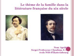 Le thème de la famille dans la littérature française du xix siècle
