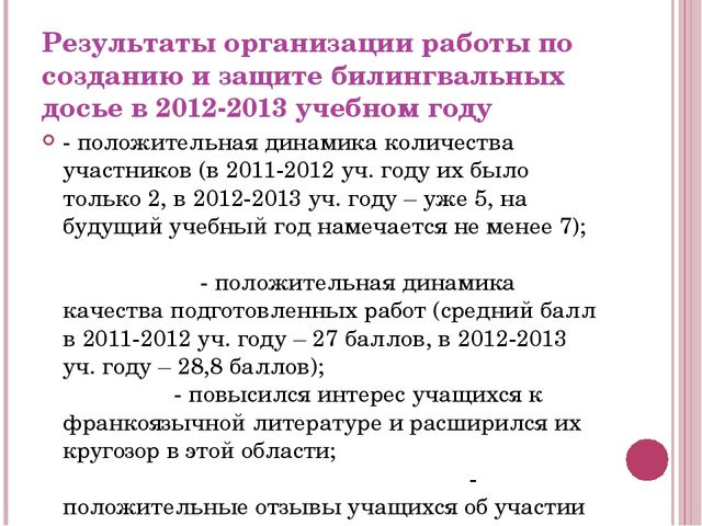 Результаты организации работы по созданию и защите билингвальных досье в 2012...