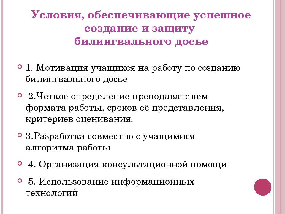 Условия, обеспечивающие успешное создание и защиту билингвального досье 1. Мо...