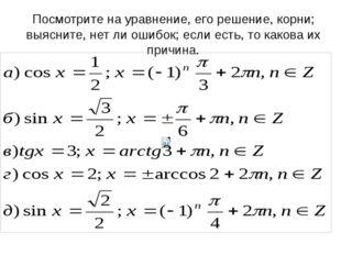 Посмотрите на уравнение, его решение, корни; выясните, нет ли ошибок; если ес