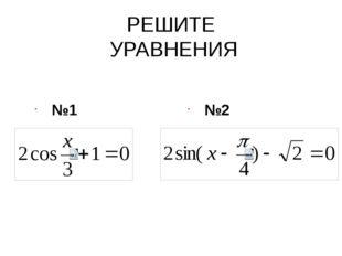 РЕШИТЕ УРАВНЕНИЯ №1 №2