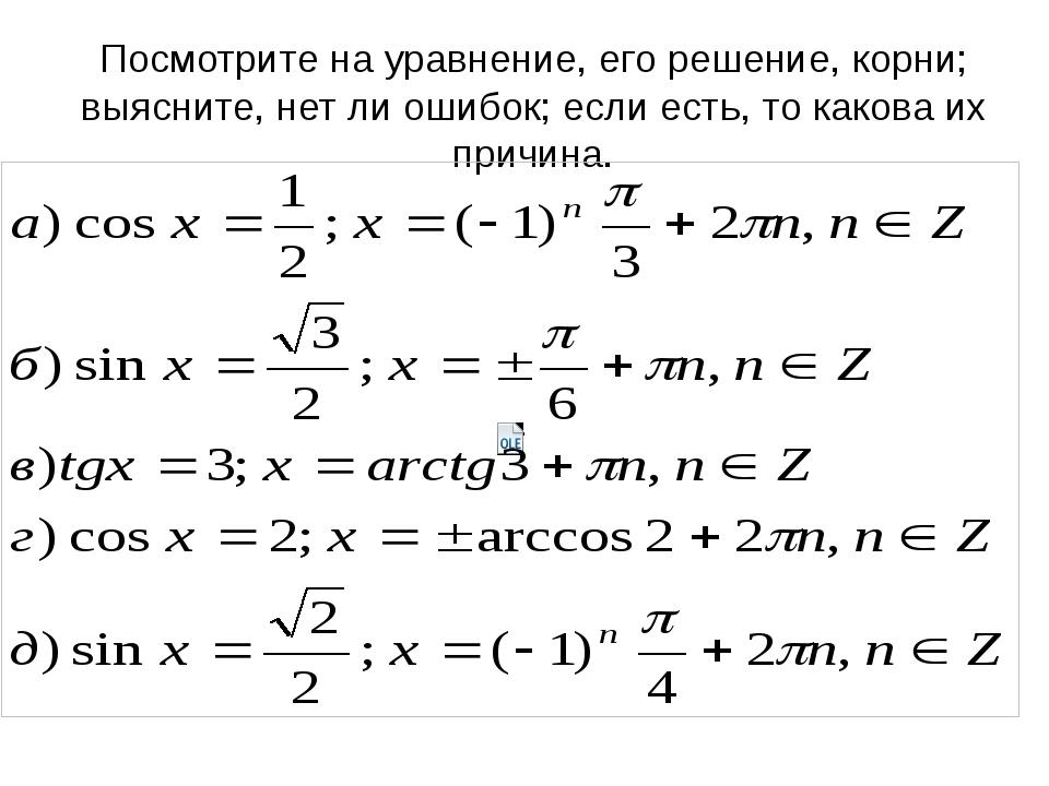 Посмотрите на уравнение, его решение, корни; выясните, нет ли ошибок; если ес...