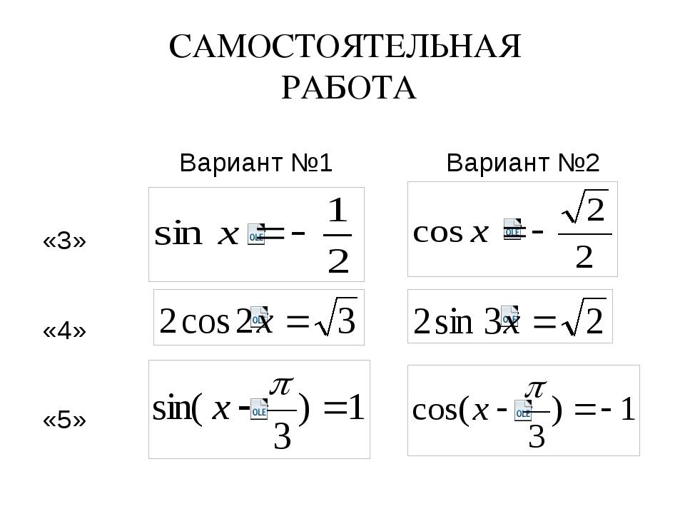 САМОСТОЯТЕЛЬНАЯ РАБОТА Вариант №1 Вариант №2 «3» «4» «5»