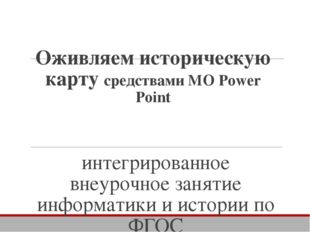 Оживляем историческую карту средствами MO Power Point интегрированное внеуроч