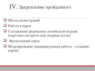 IV. Закрепление пройденного Метод иллюстраций Работа в парах Составление форм