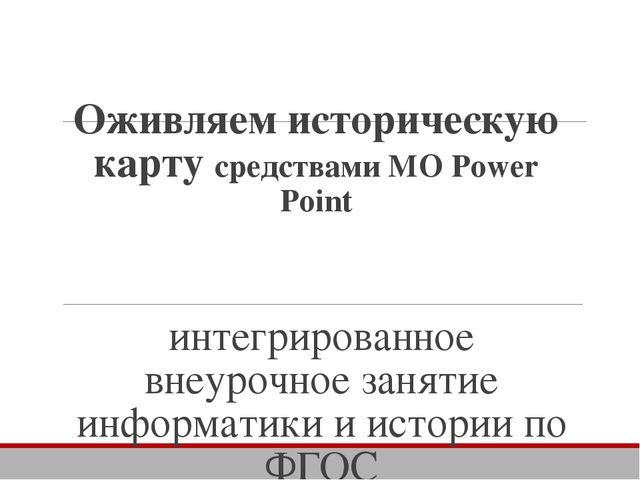 Оживляем историческую карту средствами MO Power Point интегрированное внеуроч...