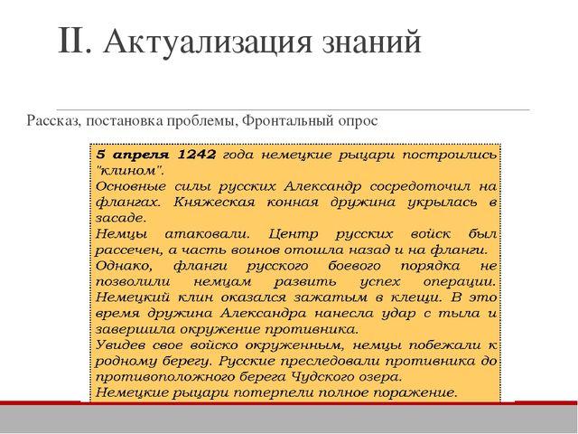 II. Актуализация знаний Рассказ, постановка проблемы, Фронтальный опрос