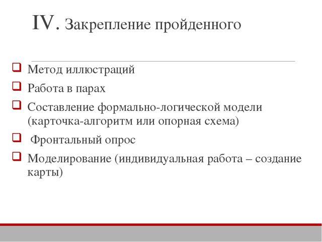 IV. Закрепление пройденного Метод иллюстраций Работа в парах Составление форм...