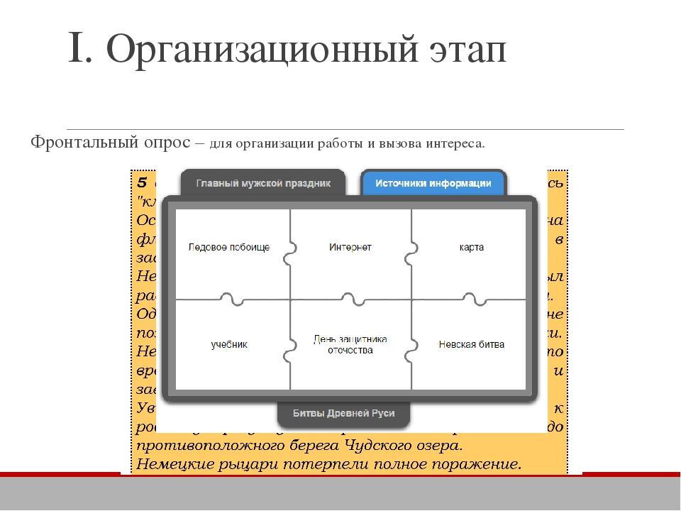 Задание на интерактивной доске (пазл из сервиса learningapps) I. Организацион...
