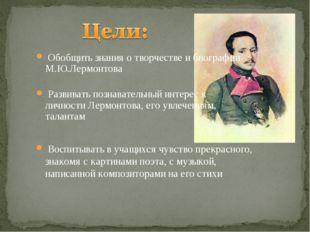 Обобщить знания о творчестве и биографии М.Ю.Лермонтова Развивать познавател