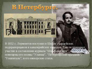 В 1832 г. Лермонтов поступил в Школу гвардейских подпрапорщиков и кавалерийск