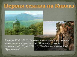3 января 1838 г. М.Ю. Лермонтов возвратился из ссылки и выпустил в свет произ