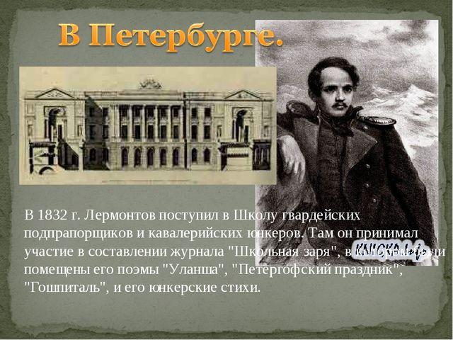 В 1832 г. Лермонтов поступил в Школу гвардейских подпрапорщиков и кавалерийск...