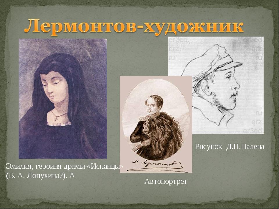 Эмилия, героиня драмы «Испанцы» (В. А. Лопухина?). А Автопортрет Рисунок Д.П....