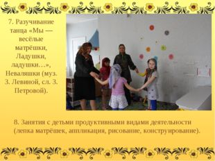 7. Разучивание танца «Мы — весёлые матрёшки, Ладушки, ладушки…», Неваляшки (м