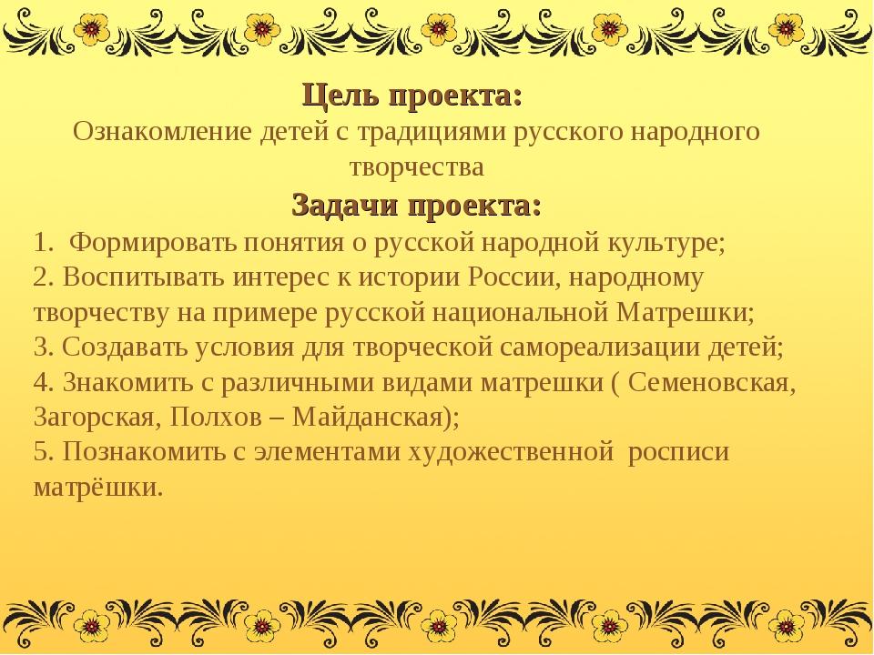 Цель проекта: Ознакомление детей с традициями русского народного творчества З...