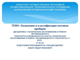 ТЕМА: Назначение и классификация световых приборов ДИСЦИПЛИНА «ТЕХНИЧЕСКОЕ ОБ