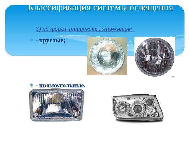 3) по форме оптических элементов: -круглые; -прямоугольные. Классификация с...