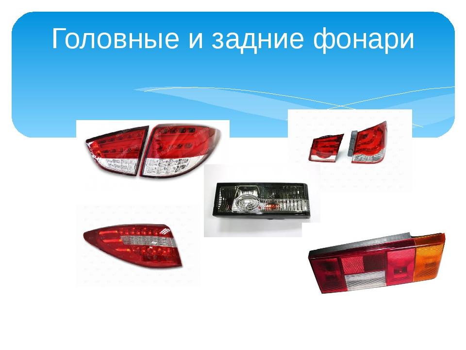 Головные и задние фонари