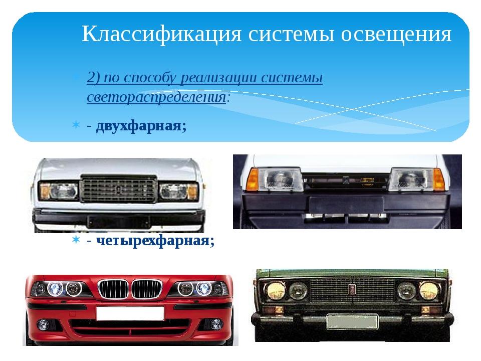 2) по способу реализации системы светораспределения: -двухфарная; -четырехф...