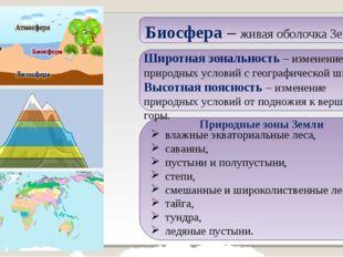 Биосфера – живая оболочка Земли. Природные зоны Земли влажные экваториальные