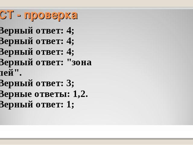 ТЕСТ - проверка 1) Верный ответ: 4; 2) Верный ответ: 4; 3) Верный ответ: 4; 4...