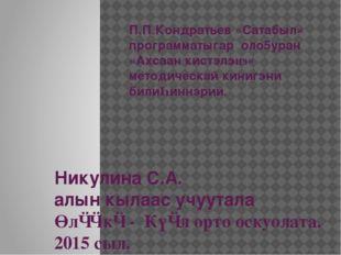 П.П.Кондратьев «Сатабыл» программатыгар оло5уран «Ахсаан кистэлэңэ» методичес