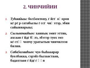 2. ЧИНЧИЙИИ Туhаайыы: бол5омтону, ѳйгѳ оңорон кѳрѳр сатабылы ѳссѳ чиңэтэр, эб