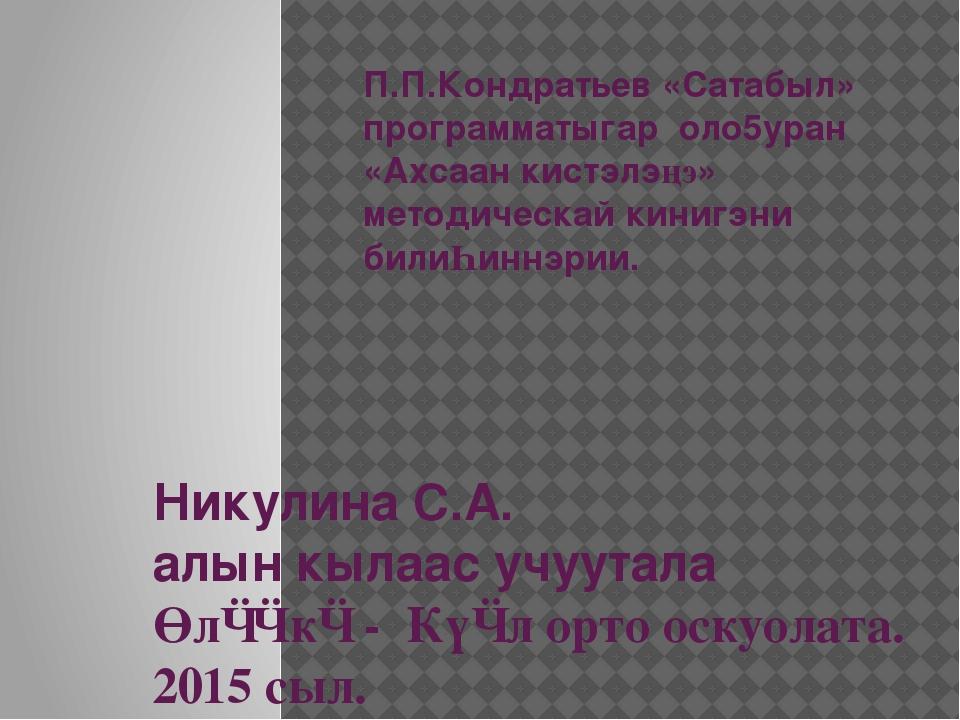 П.П.Кондратьев «Сатабыл» программатыгар оло5уран «Ахсаан кистэлэңэ» методичес...