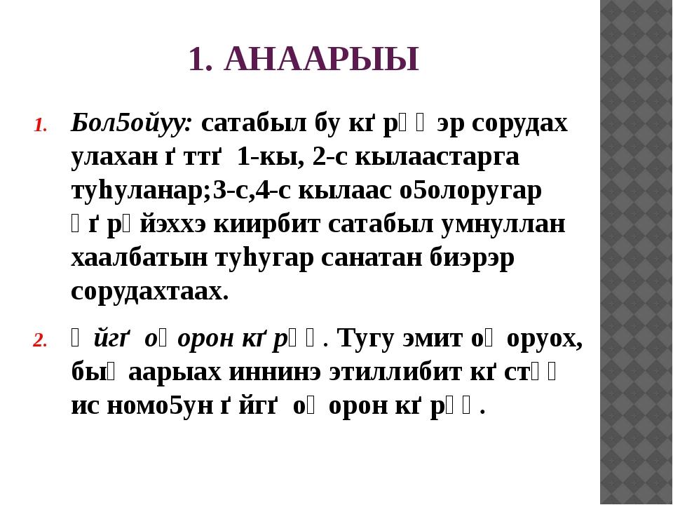 1. АНААРЫЫ Бол5ойуу: сатабыл бу кѳрүңэр сорудах улахан ѳттѳ 1-кы, 2-с кылааст...