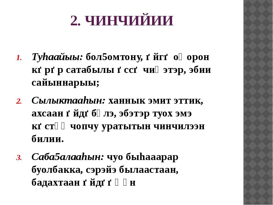 2. ЧИНЧИЙИИ Туhаайыы: бол5омтону, ѳйгѳ оңорон кѳрѳр сатабылы ѳссѳ чиңэтэр, эб...