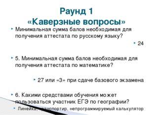 Минимальная сумма балов необходимая для получения аттестата по русскому языку