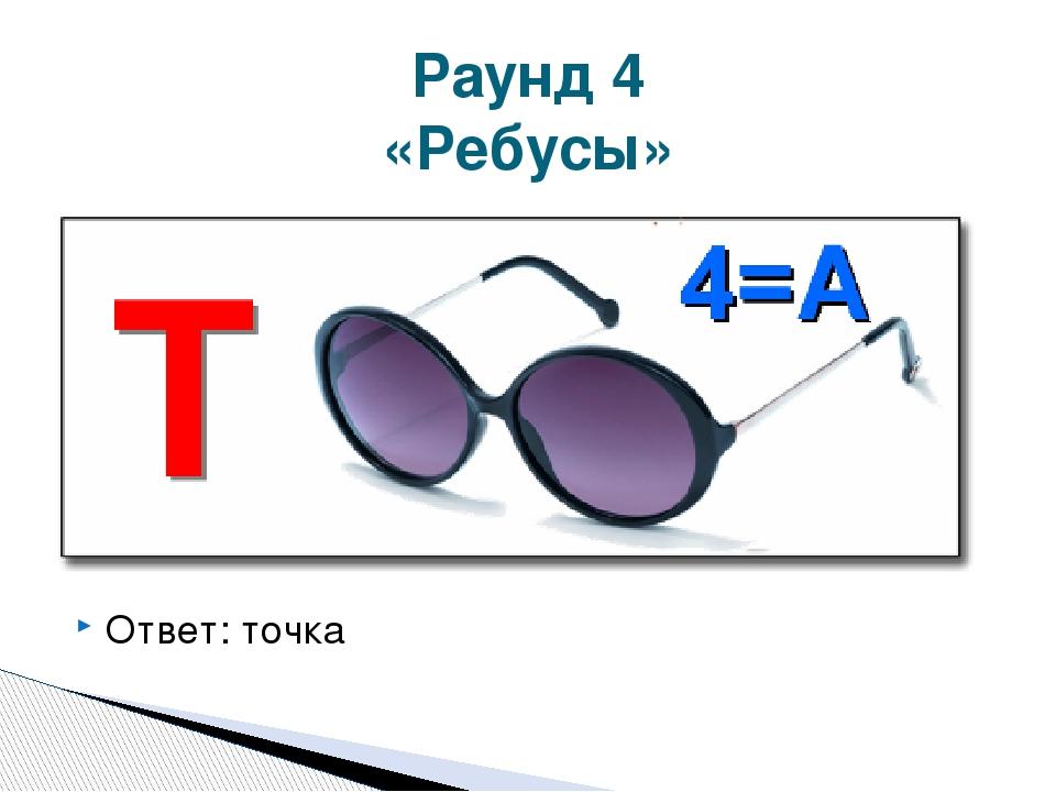 Ответ: точка Раунд 4 «Ребусы»