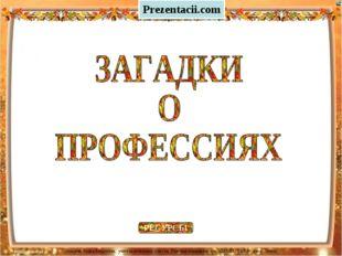РЕСУРСЫ Prezentacii.com Лазарева Лидия Андреевна, учитель начальных классов,