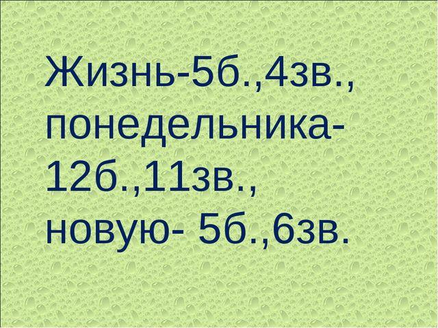 Жизнь-5б.,4зв., понедельника-12б.,11зв., новую- 5б.,6зв.